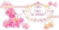 Открытка конверт для денег Совет да любовь! 2-16-660А